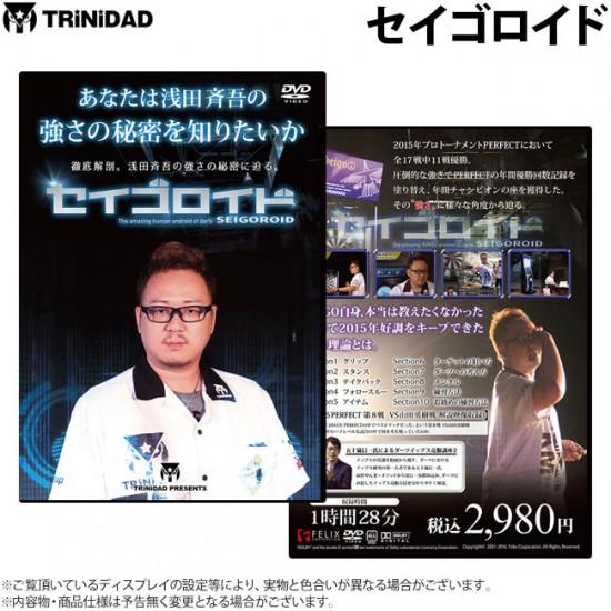 Seigo DVD Seigoroid